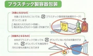 包装 容器 プラスチック と は 製