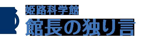 姫路科学館 館長の独り言