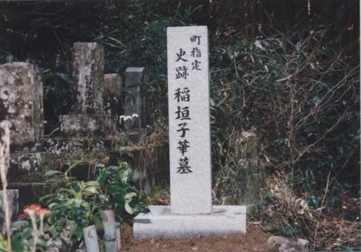 稲垣子華墓