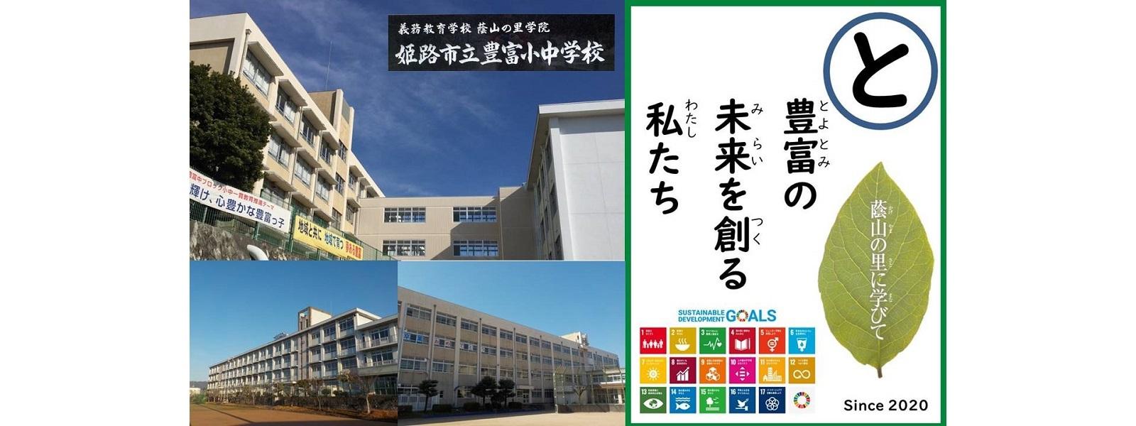中学校 ホームページ 松崎