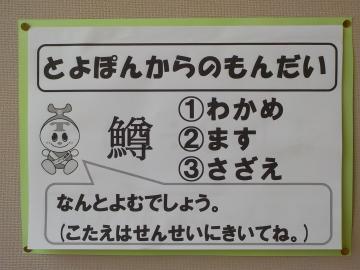 漢字 の 魚 クイズ へん